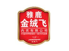 浙江省东阳市梦芭蕾服饰有限公司(雅鹿金飞绒)