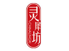 北京灵犀坊服装服饰有限责任公司
