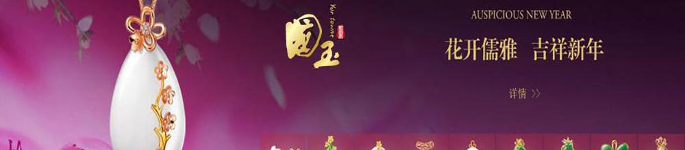 国玉Guoyu