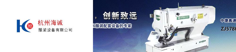 杭州海诚服装设备有限公司