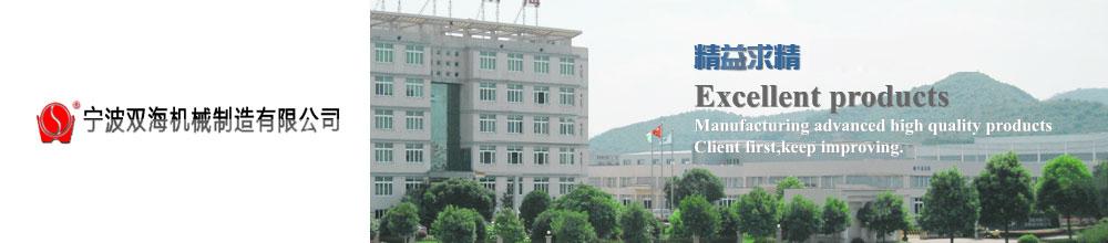 寧波雙海機械制造有限公司