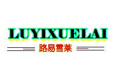 北京路易雪莱服装有限公司