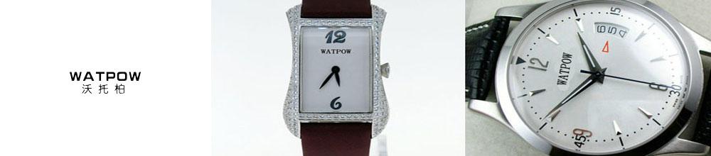沃托柏WATPOW