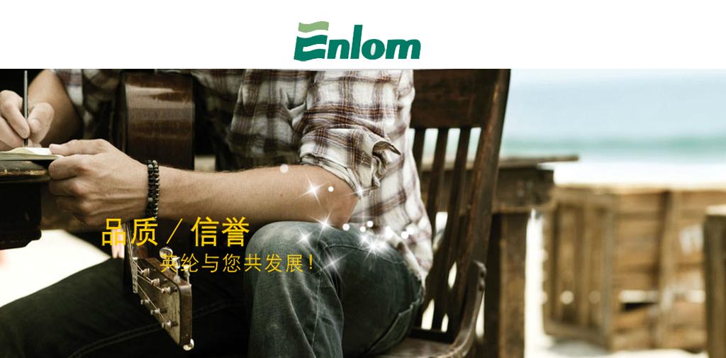 英綸紡織有限公司