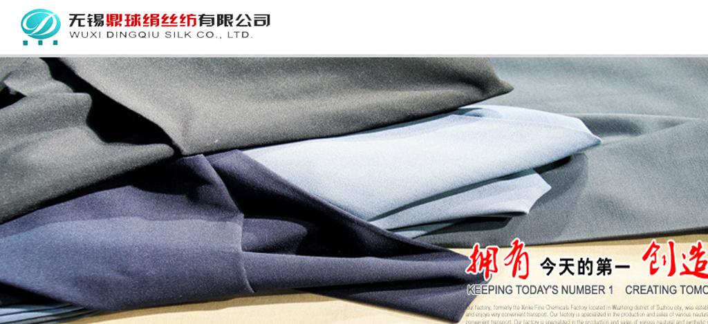 無錫鼎球絹絲紡有限公司