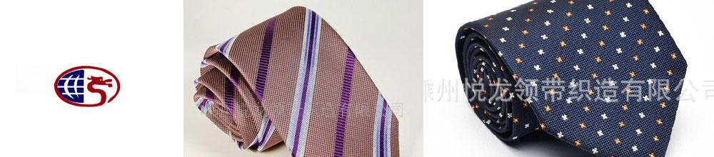 浙江嵊州市悦龙领带服饰有限公司