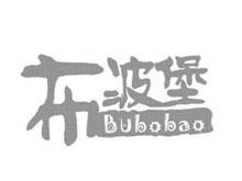 广州本源服饰有限公司