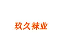 杭州玖久袜业有限公司