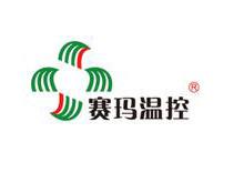宁波赛玛温控科技有限公司