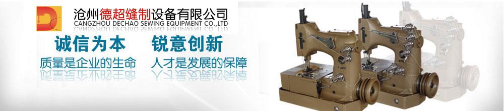 沧州德超缝制设备有限公司