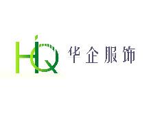 浙江诸暨华企服饰有限公司