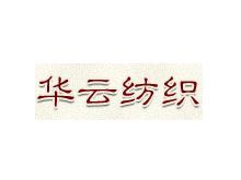 长兴华云纺织有限公司