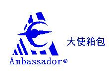 深圳市大使箱包实业有限公司