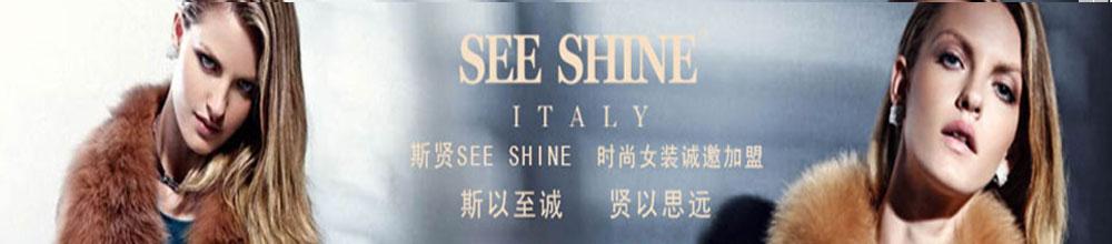 斯贤see shinesee shine