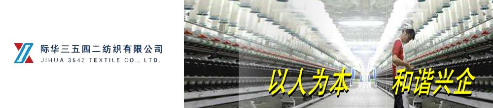 际华三五四二纺织有限公司