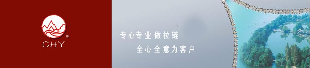 杭州海岳拉鏈有限公司