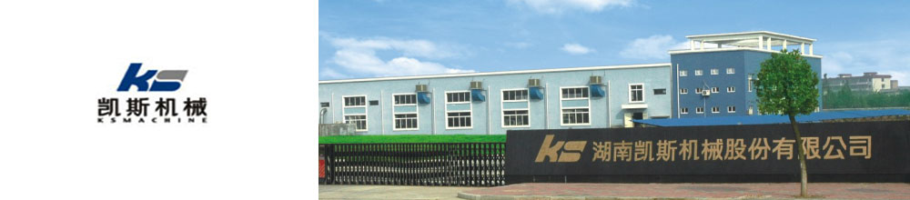 湖南凱斯機械股份有限公司