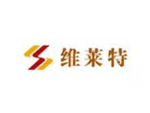 維萊特紡織(蘇州)有限公司