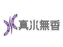 上海真水无香服饰有限公司