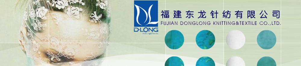 东龙DLONG