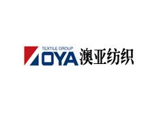 山东澳亚纺织集团有限公司(面料)