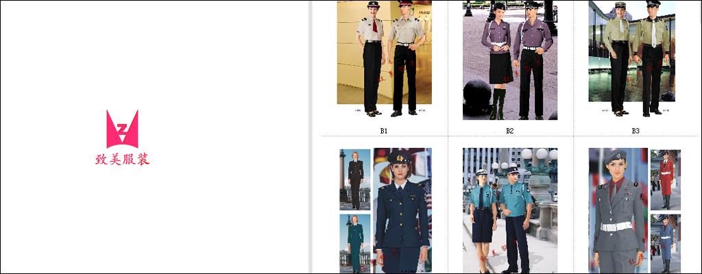 珠海市致美服裝有限公司