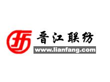 福建晉江聯紡織造有限公司