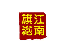 昆明忆江南旗袍服饰有限公司