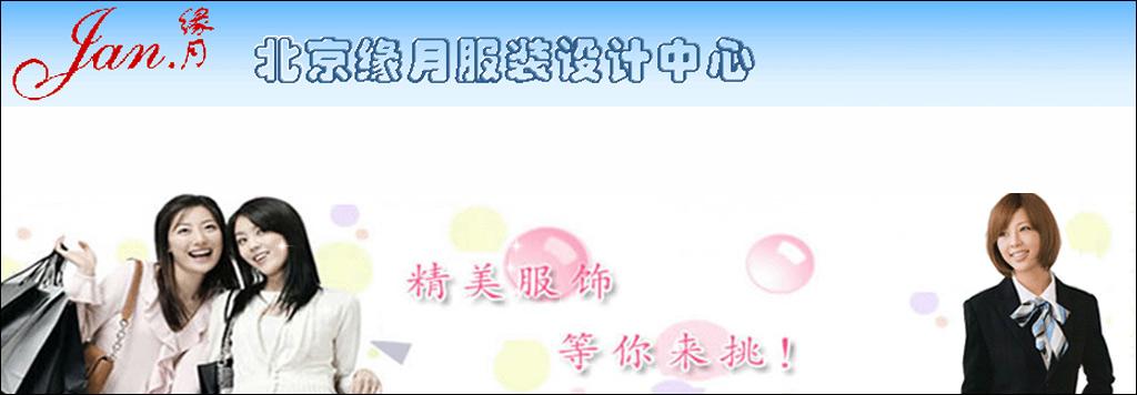 北京緣月服裝設計制作公司
