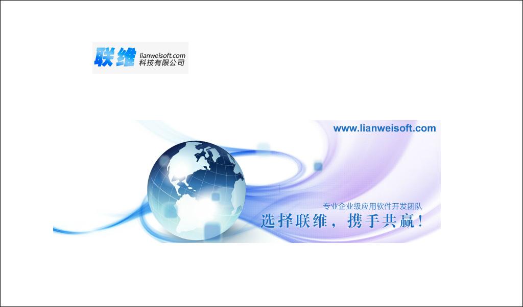 青岛联维软件科技有限公司