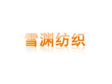 江阴市雪渊纺织有限公司
