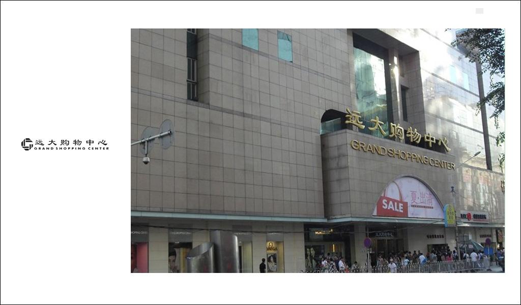 黑龙江远大购物中心有限公司