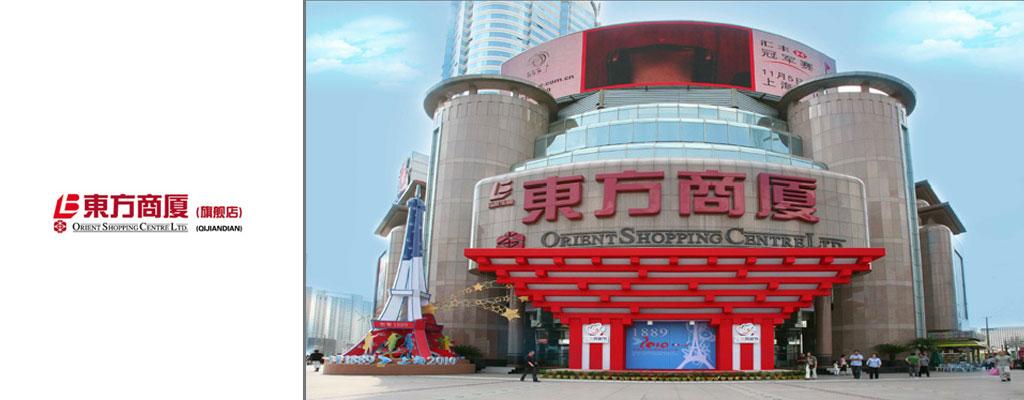 东方商厦旗舰店