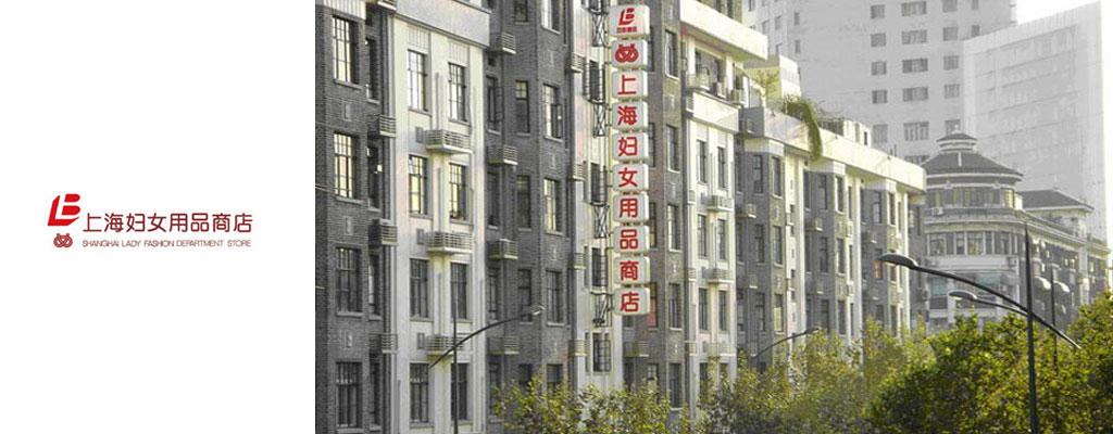 上海妇女用品商店