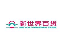 北京时尚新世界百货