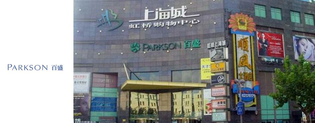 上海虹桥百盛购物中心