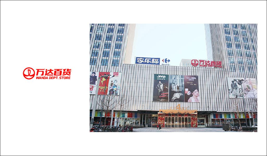 北京银河万达百货
