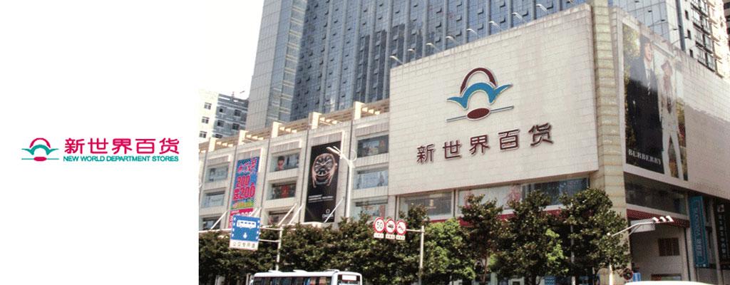 长沙新世界时尚广场