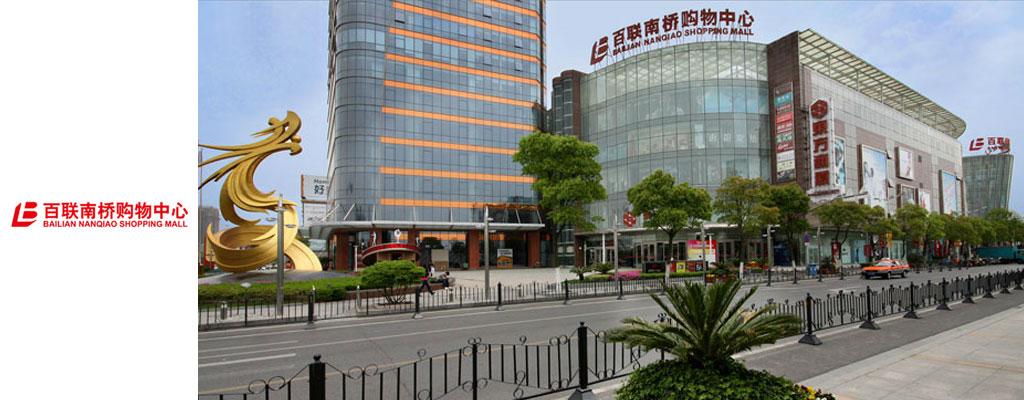 百联南桥购物中心
