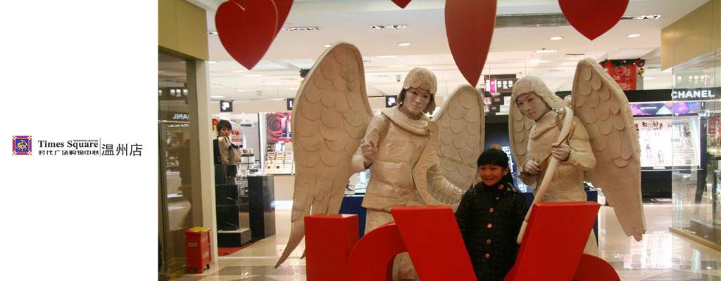 时代广场购物中心温州店