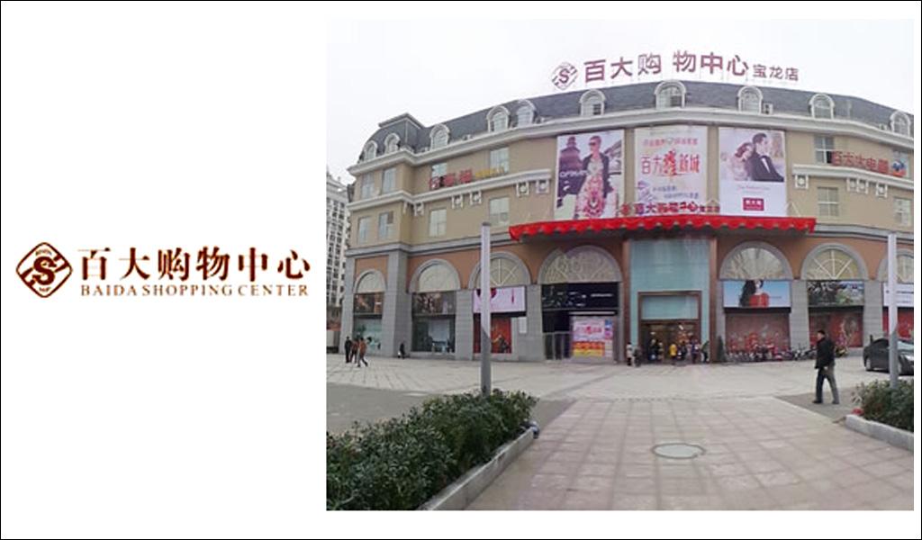 蚌埠百大宝龙购物中心