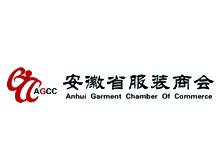 安徽省服装商会