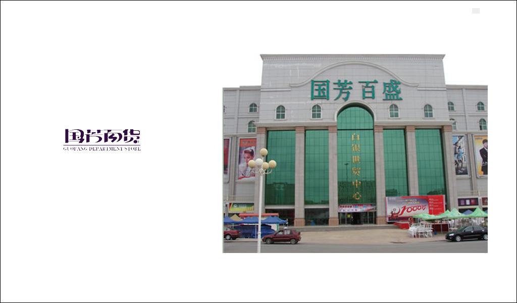 国芳百货白银店