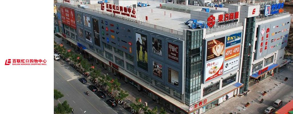 百联虹口购物中心