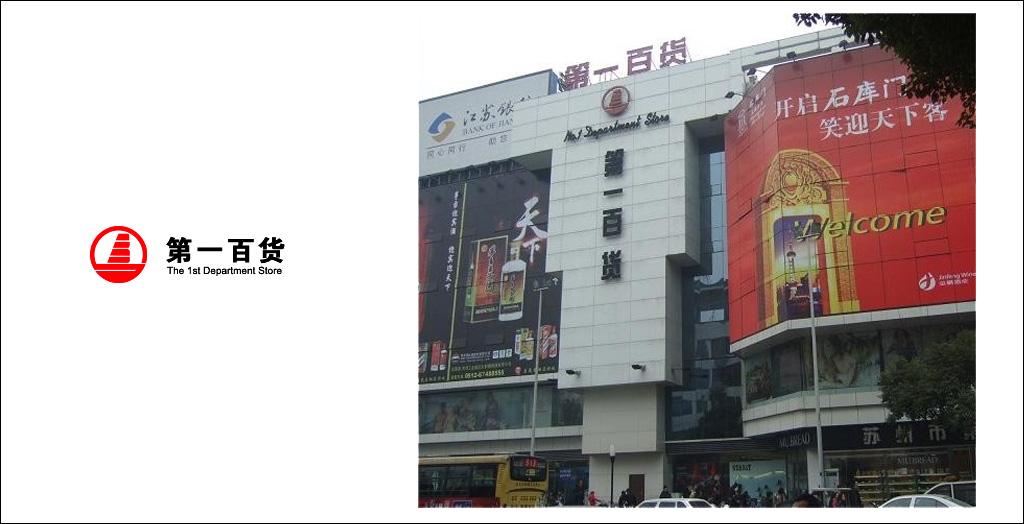 苏州市第一百货商店有限公司