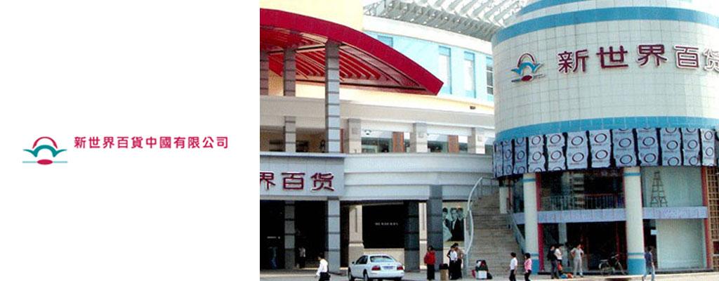 北京新世界商场综合馆