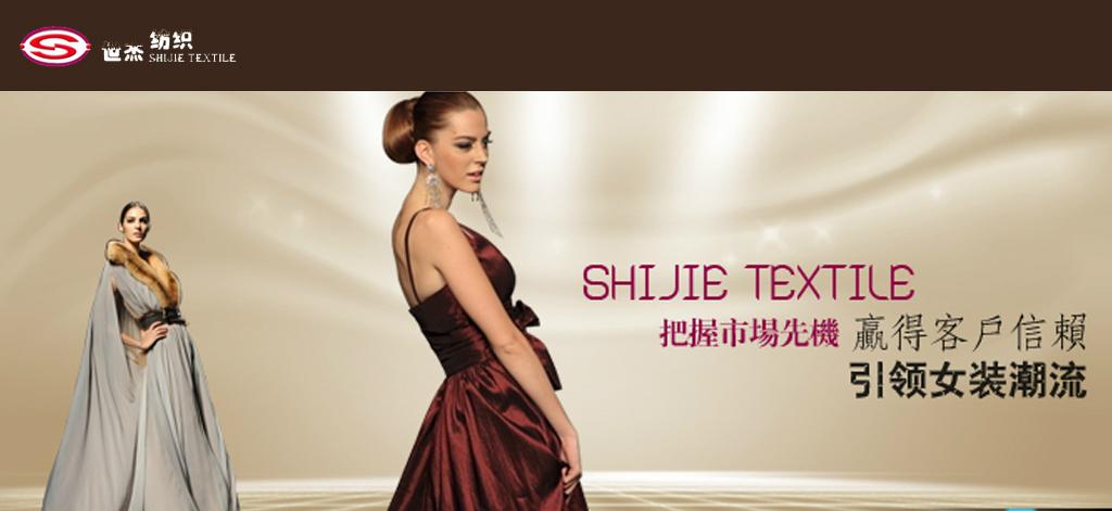 吴江市世杰纺织品有限公司