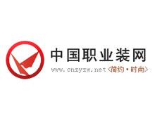 中國職業裝產業協會