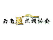 云南省茧丝绸协会