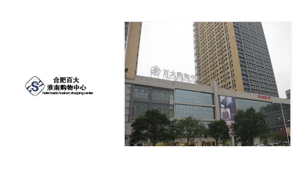 淮南百大商厦有限公司